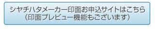 シャチハタメーカー印面申込サイトはこちら