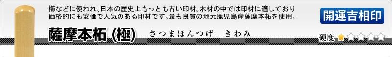 会社印2本セット(実印+角印)【開運吉相印】薩摩本柘(極)