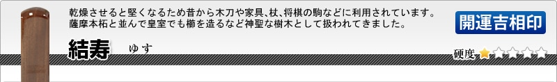 法人用-角印【開運吉相印】 結寿