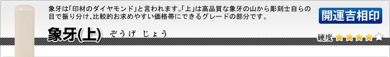 法人用-角印【開運吉相印】 象牙(上)