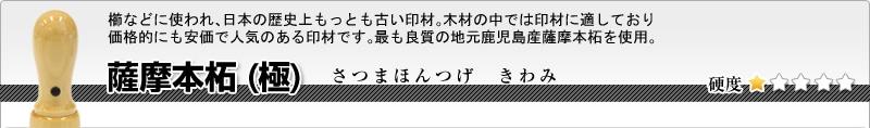 会社印2本セット(実印+銀行印)薩摩本柘(極)