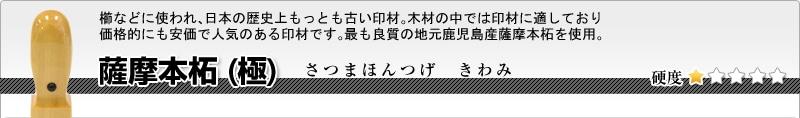 会社印2本セット(実印+角印)薩摩本柘(極)