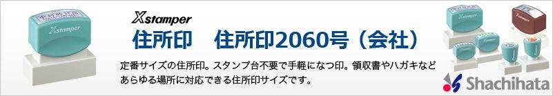 住所印 2060号(会社)