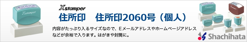 住所印 2060号(個人)