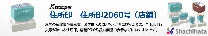 住所印 2060号(店舗)