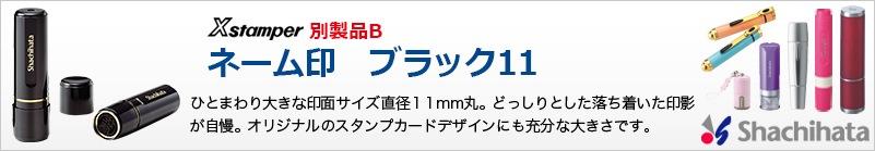 ネーム印 ブラック11 別製品B