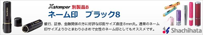 ネーム印 ブラック8 別製品B
