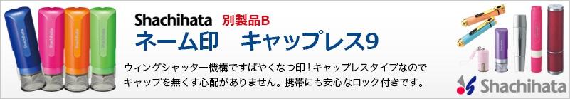 ネーム印 キャップレス9 別製品B