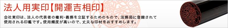 法人用実印【開運吉相印】