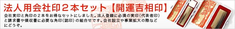 法人用会社印2本セット(実印+角印)【開運吉相印】