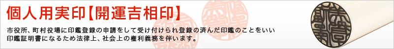 個人用-実印【開運吉相印】