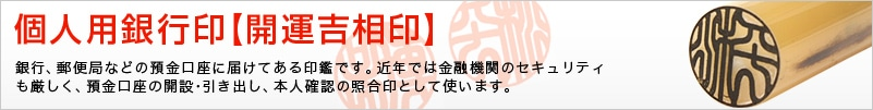 個人用-銀行印【開運吉相印】
