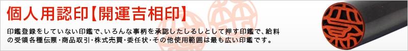 個人用-認印【開運吉相印】
