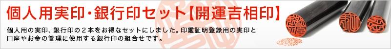 個人用-実印・銀行印セット【開運吉相印】