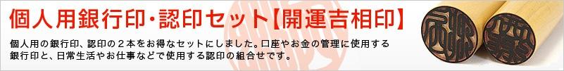個人用-銀行印・認印セット【開運吉相印】