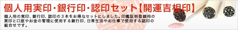 個人用-実印・銀行印・認印セット【開運吉相印】