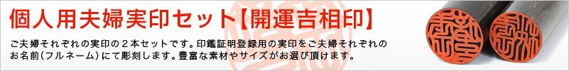 個人用夫婦実印セット【開運吉相印】