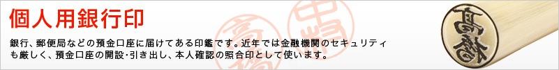 個人用-銀行印【アテ付】