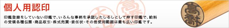 個人用-認印【アテ付】