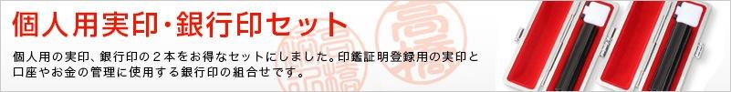 個人用-実印・銀行印セット【アテ付】
