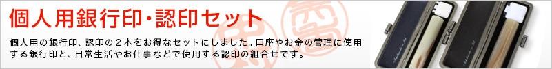 個人用-銀行印・認印セット【アテ付】