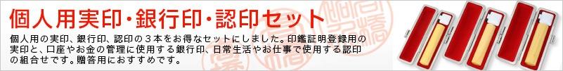 個人用-実印・銀行印・認印セット【アテ付】