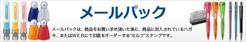 シヤチハタ - メールパック
