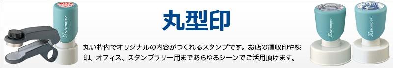 シヤチハタ - 丸型印