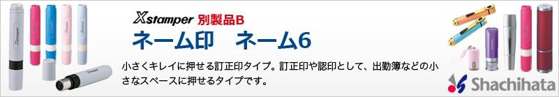 ネーム印 ネーム6 別製品B