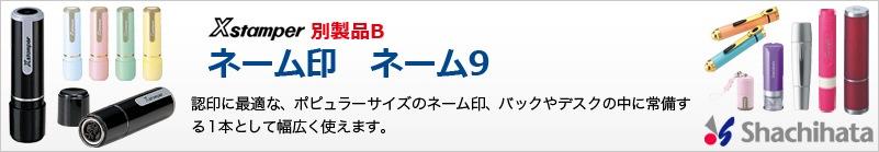 ネーム印 ネーム9 別製品B