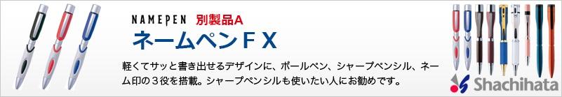 ネームペンFX 別製品A