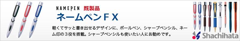 ネームペンFX 既製品