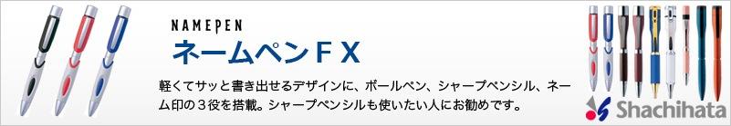 ネームペンFX