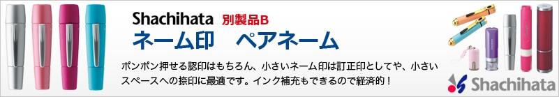 ネーム印 ペアネーム 別製品B