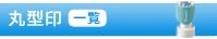 シャチハタ丸型印一覧