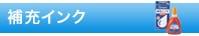シャチハタ印の補充インク