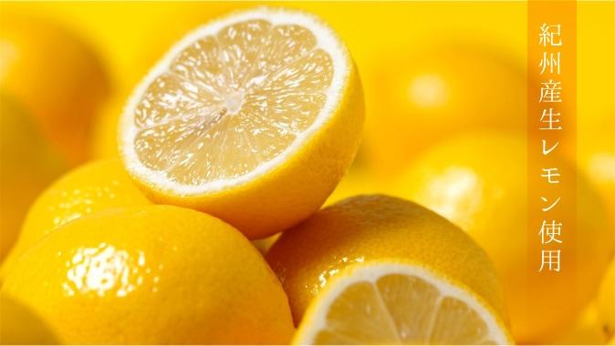 紀州産の生レモンを使用