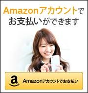 Amazonアカウントでお支払い