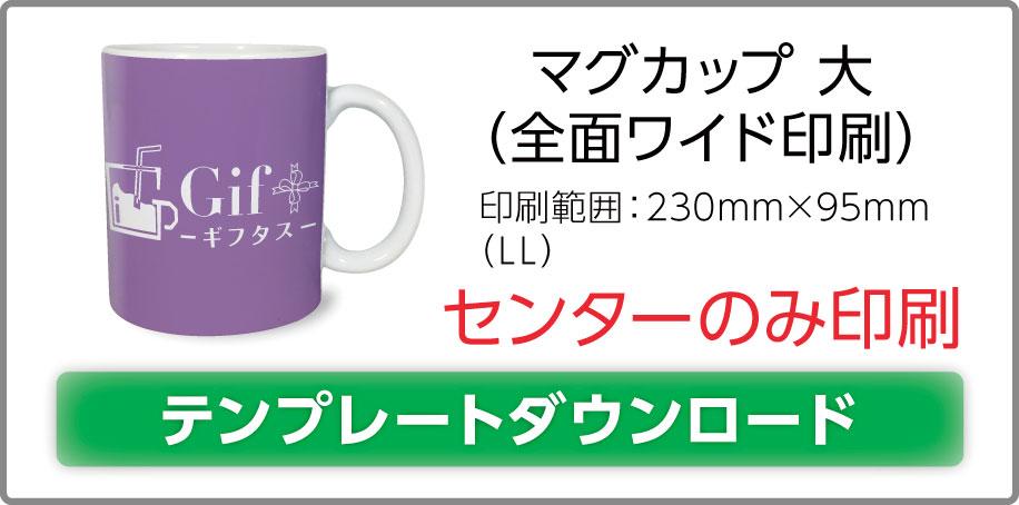 マグカップ大LL全面ワイド印刷テンプレート