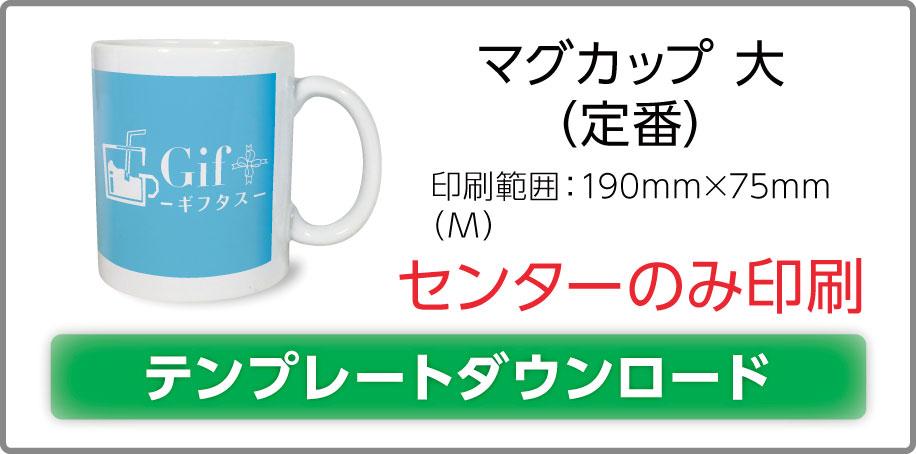 マグカップ大M定番テンプレート