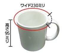 マグカップ大 ワイド230ミリ× 高さ95ミリ