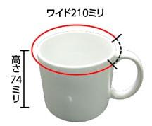マグカップ小 ワイド210ミリ× 高さ74ミリ