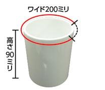 湯呑み ワイド200ミリ× 高さ90ミリ