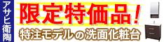 「アサヒ衛陶洗面化粧台アール特注モデル特価品」