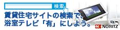 「ノーリツ浴室テレビ」
