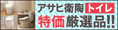 「アサヒ衛陶トイレ特価厳選品!!」