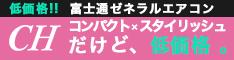 「富士通エアコンCH」