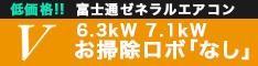 「富士通エアコンV」