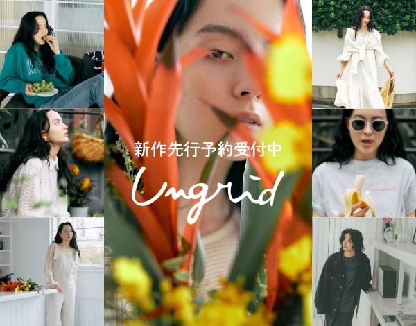 Ungrid(アングリッド)新作先行予約受付中!