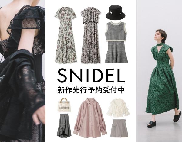 snidel(スナイデル)新作先行予約受付中!